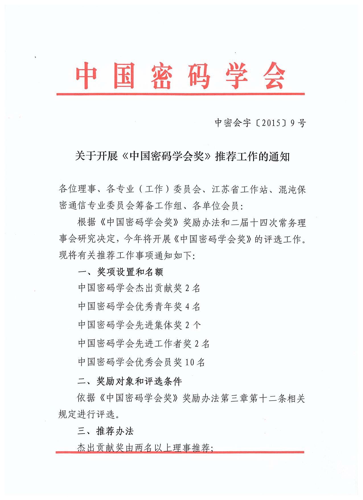 关于开展中国密码学会奖推荐工作的通知0.jpg