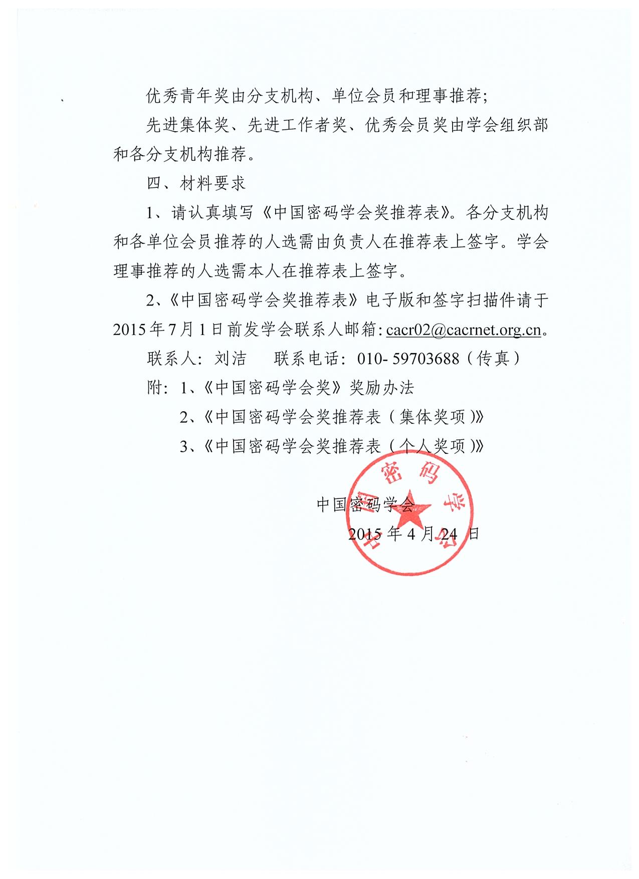 关于开展中国密码学会奖推荐工作的通知1.jpg