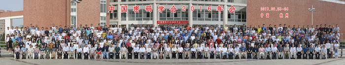 中国密码学会2016年会集体照(小).jpg