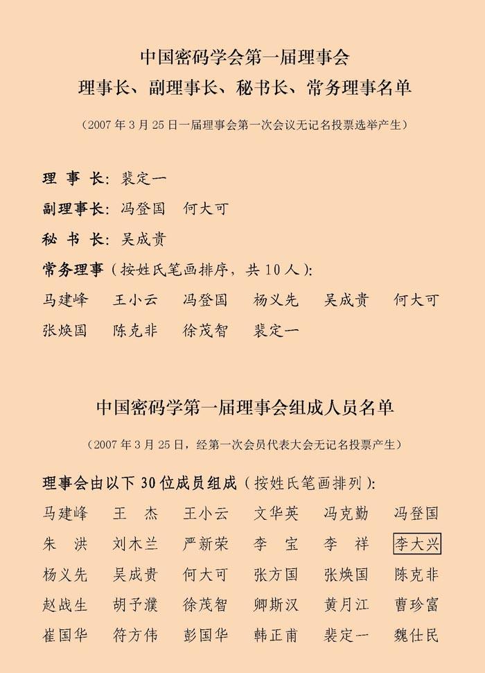 中国密码学会第一届理事会成员名单(20150211).jpg